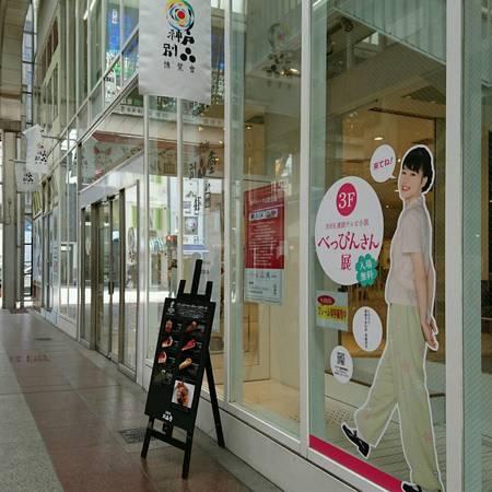 ファミリア センター街1.jpg